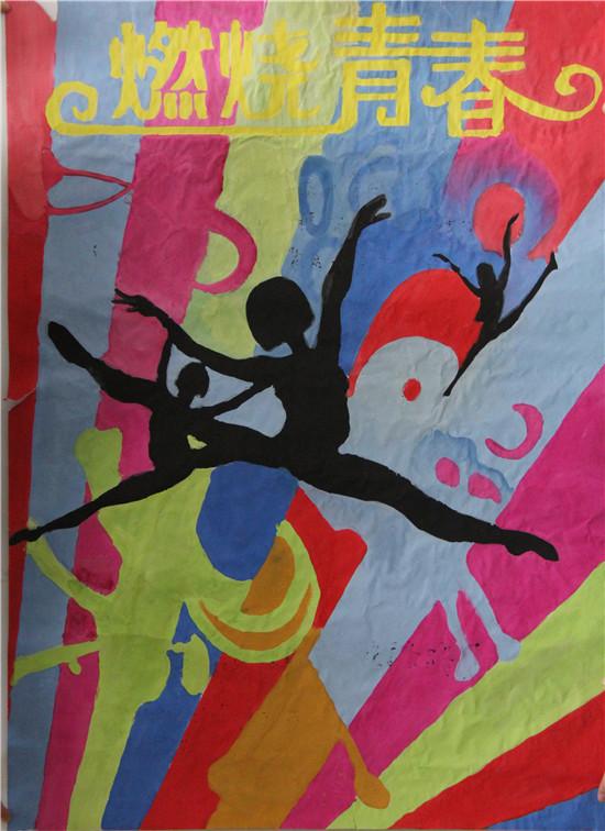 体育艺术节 海报设计,绘画(2011.10)