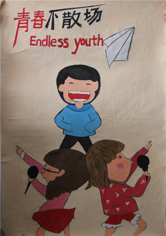 日照市首届大学生艺术节海报设计大赛