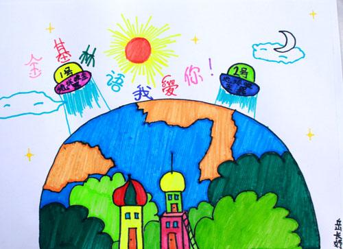 """""""金基林语杯""""我的梦想我的家""""少儿绘画比赛"""